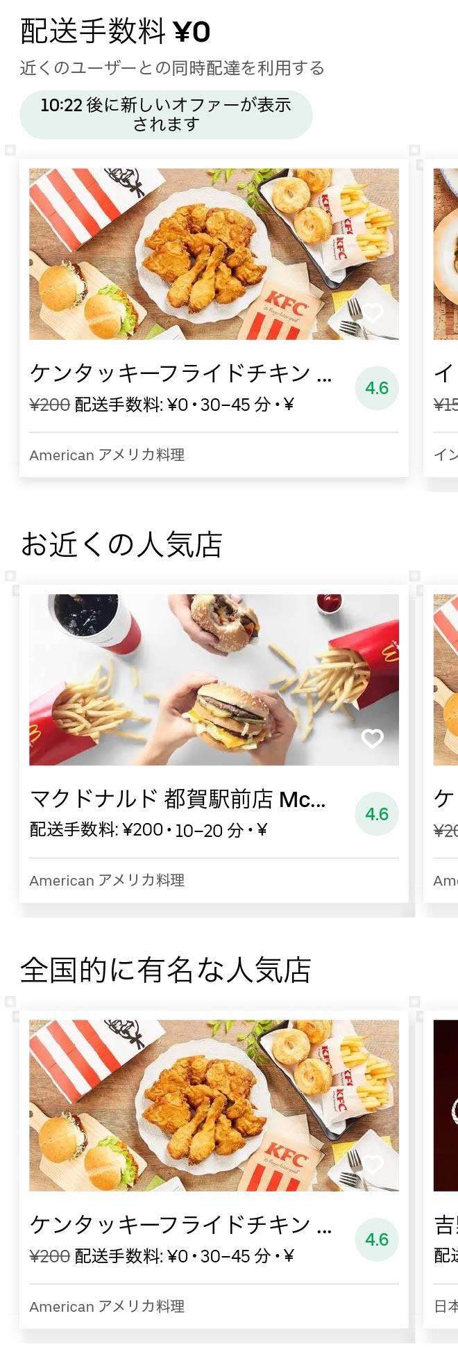 Tsuga menu 2010 01