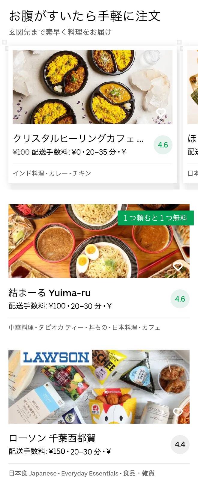 Tsuga menu 2010 02
