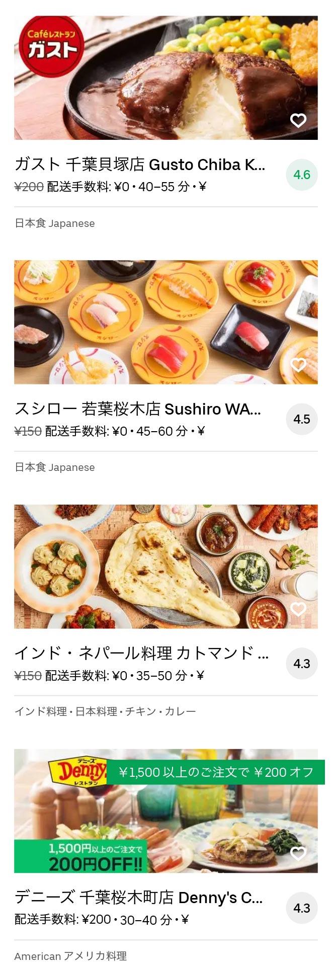 Tsuga menu 2010 03