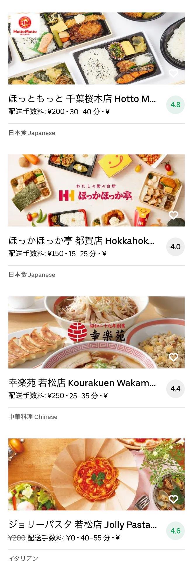 Tsuga menu 2010 04