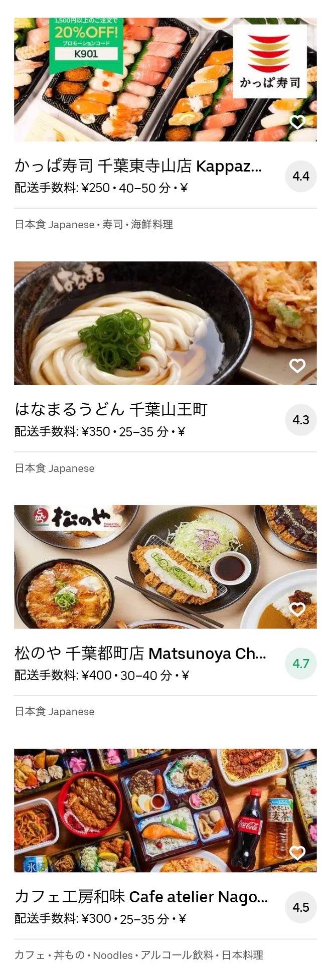 Tsuga menu 2010 05