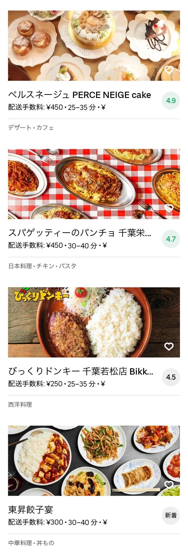 Tsuga menu 2010 09