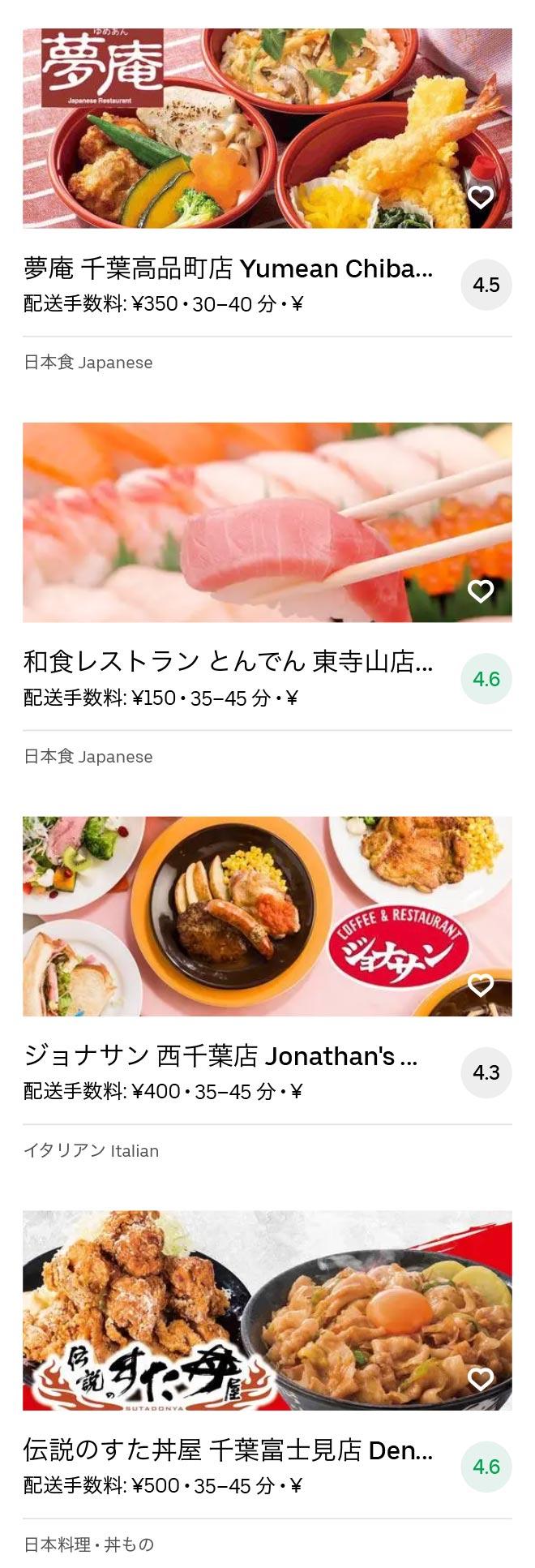 Tsuga menu 2010 10