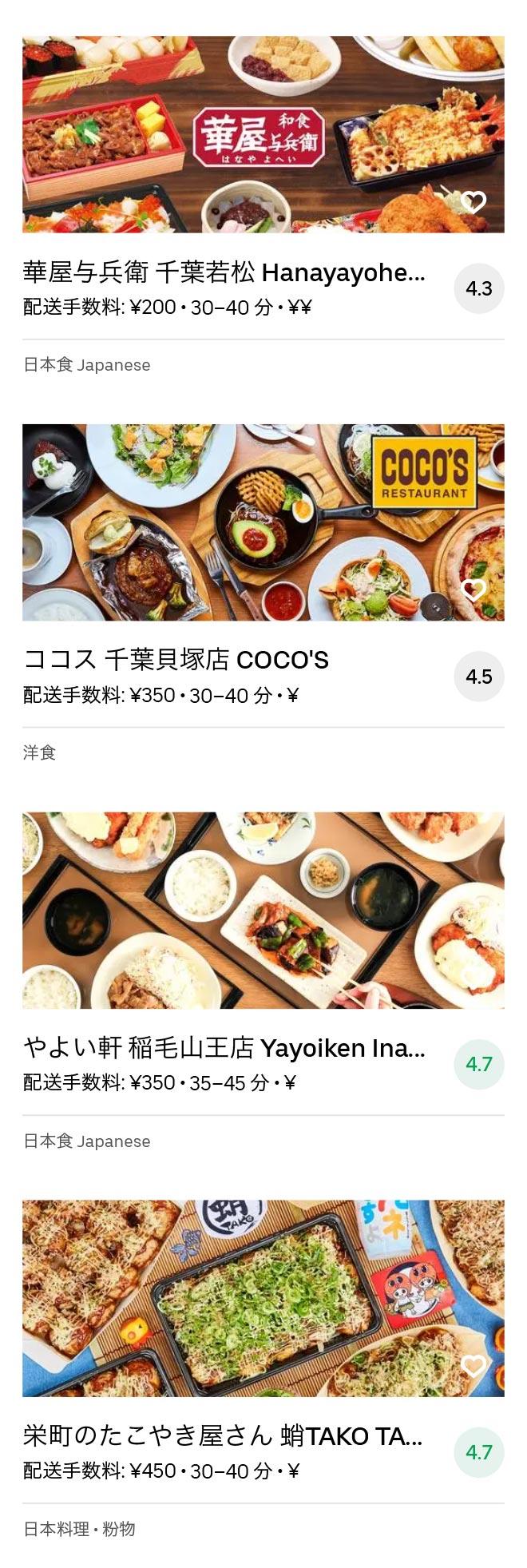 Tsuga menu 2010 11