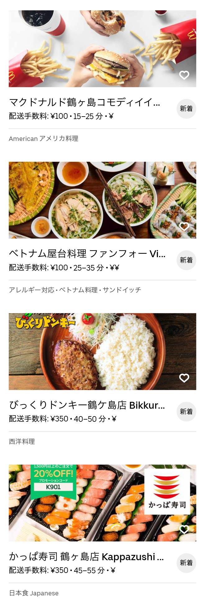 Tsurugashima menu 2010 01