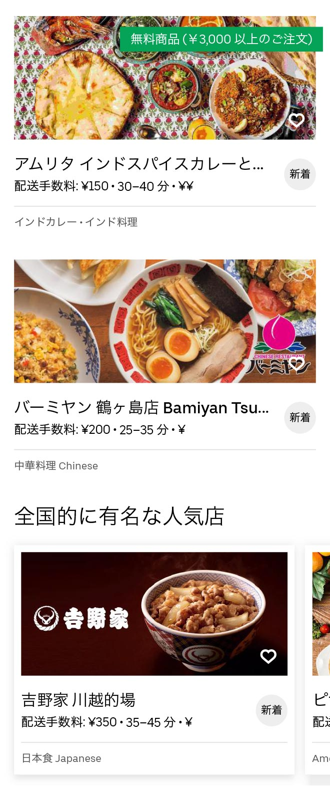 Tsurugashima menu 2010 02