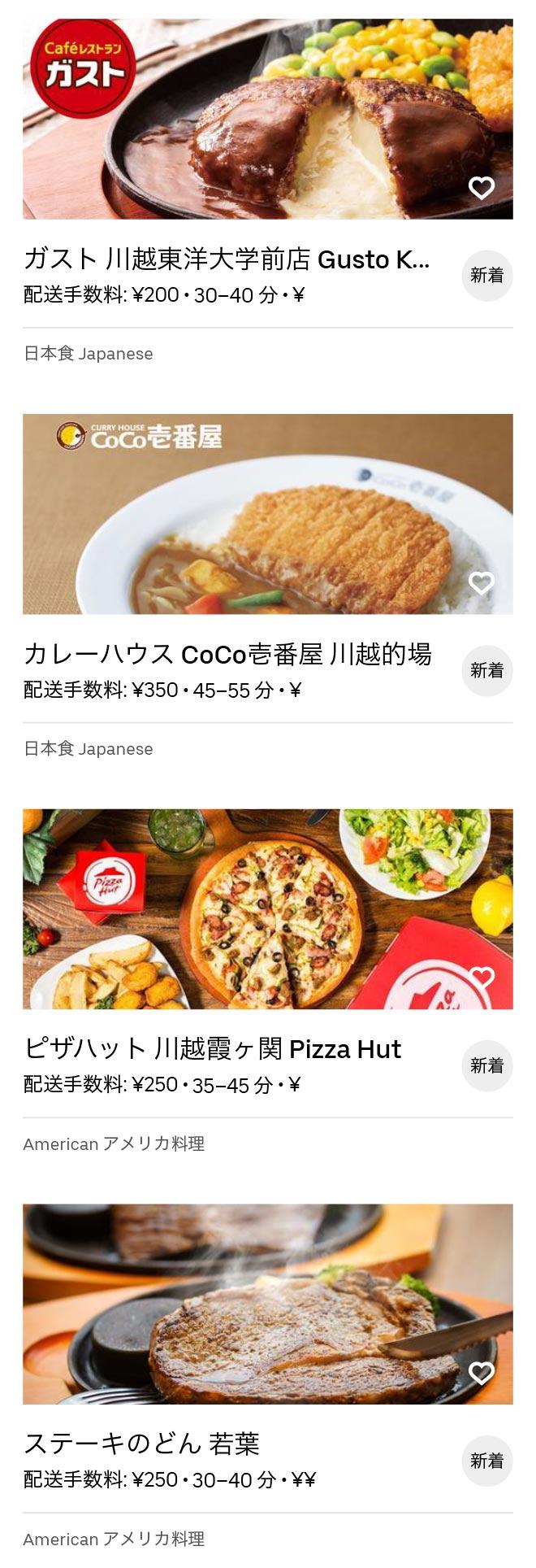 Tsurugashima menu 2010 03