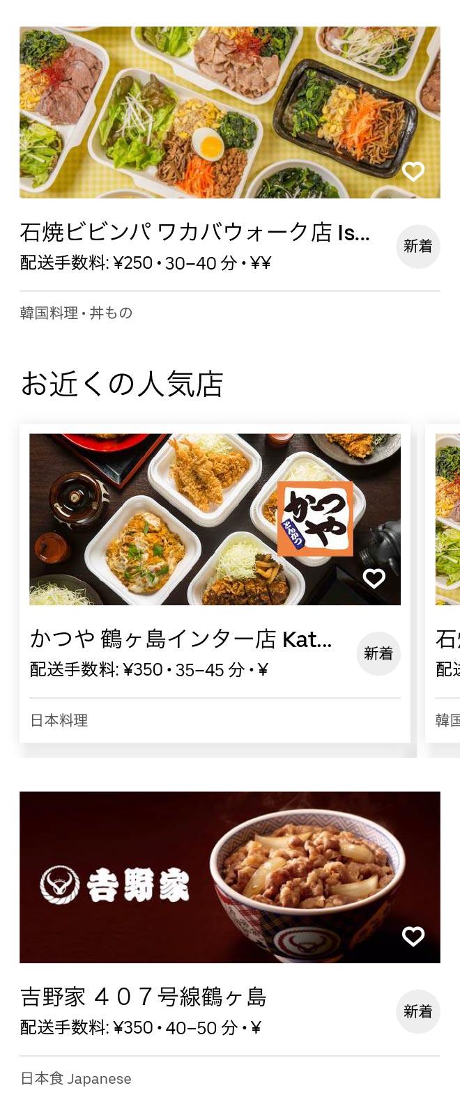 Tsurugashima menu 2010 04