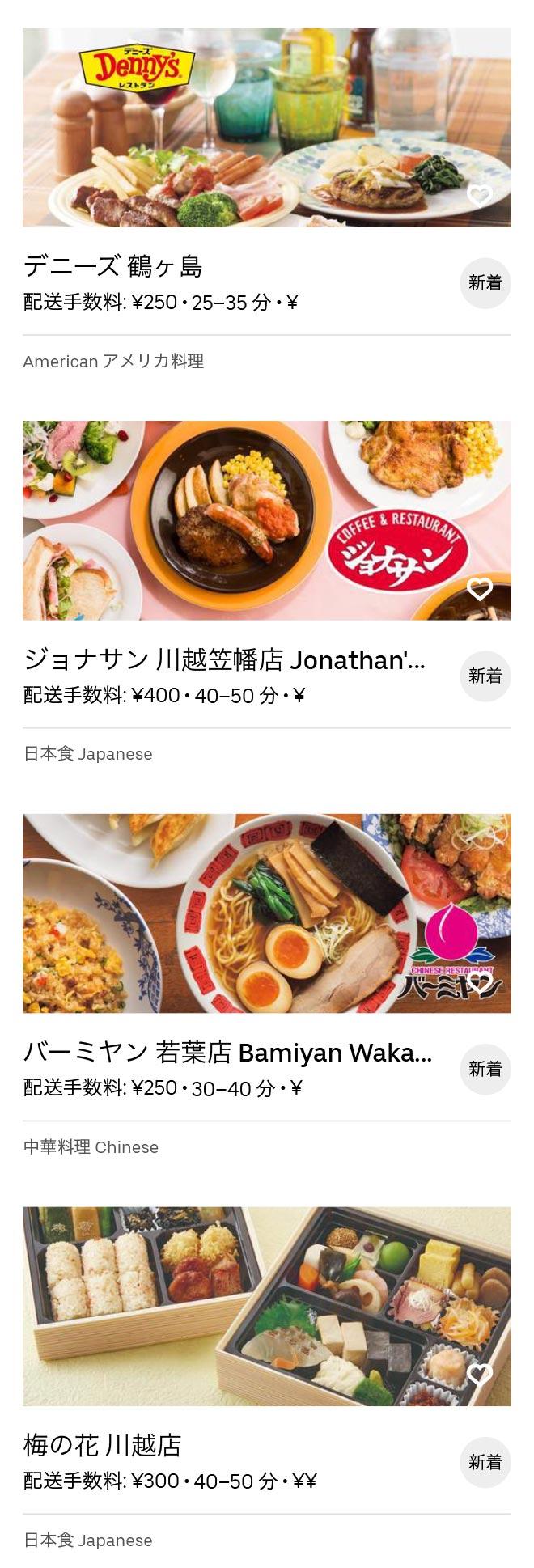 Tsurugashima menu 2010 05