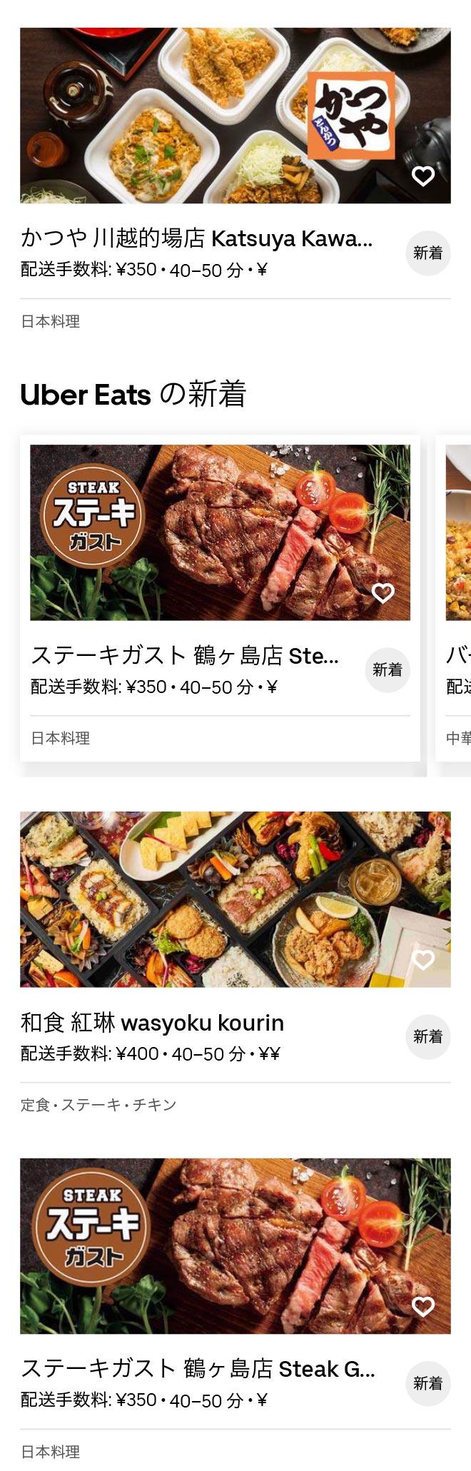 Tsurugashima menu 2010 06