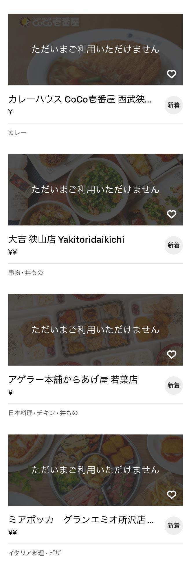 Tsurugashima menu 2010 07