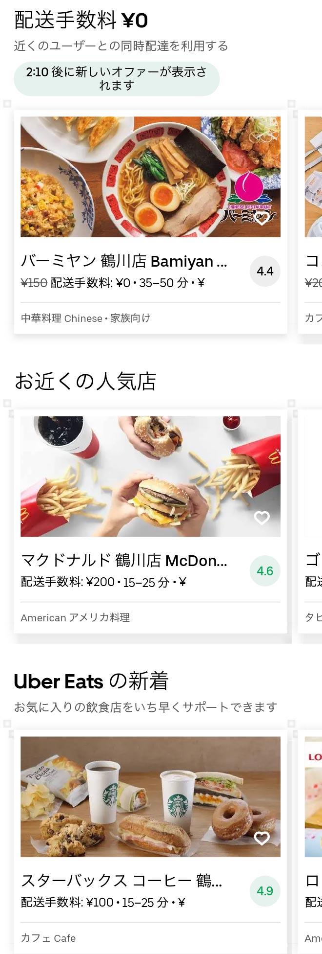 Tsurukawa menu 2010 01