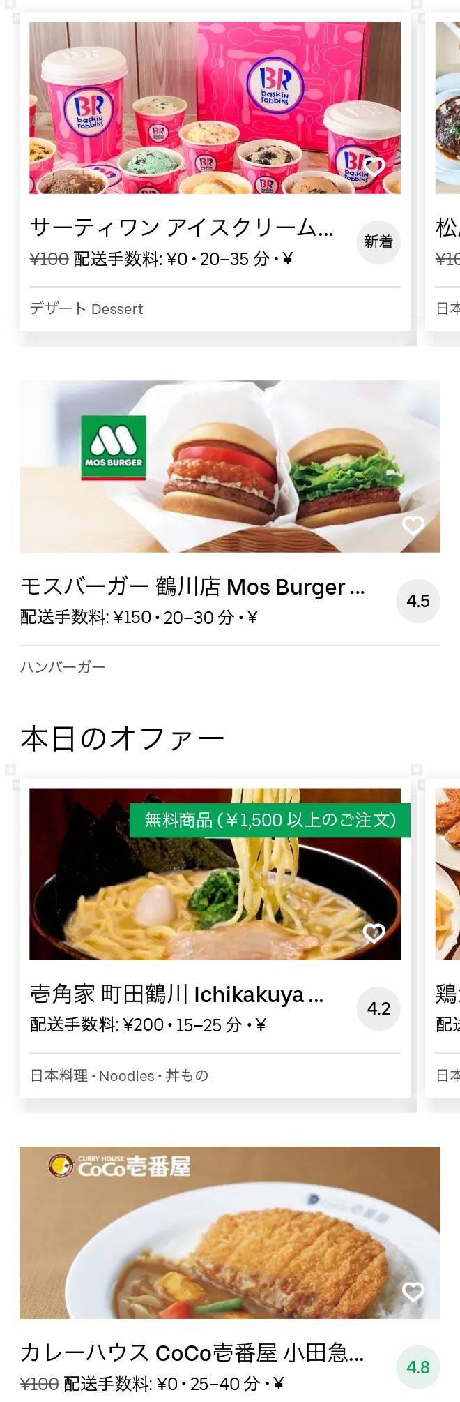 Tsurukawa menu 2010 03