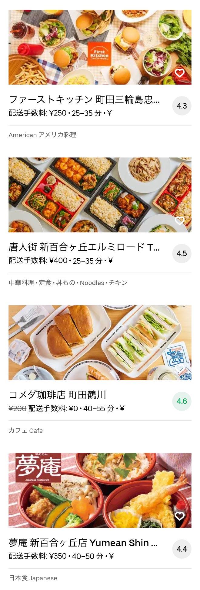 Tsurukawa menu 2010 08