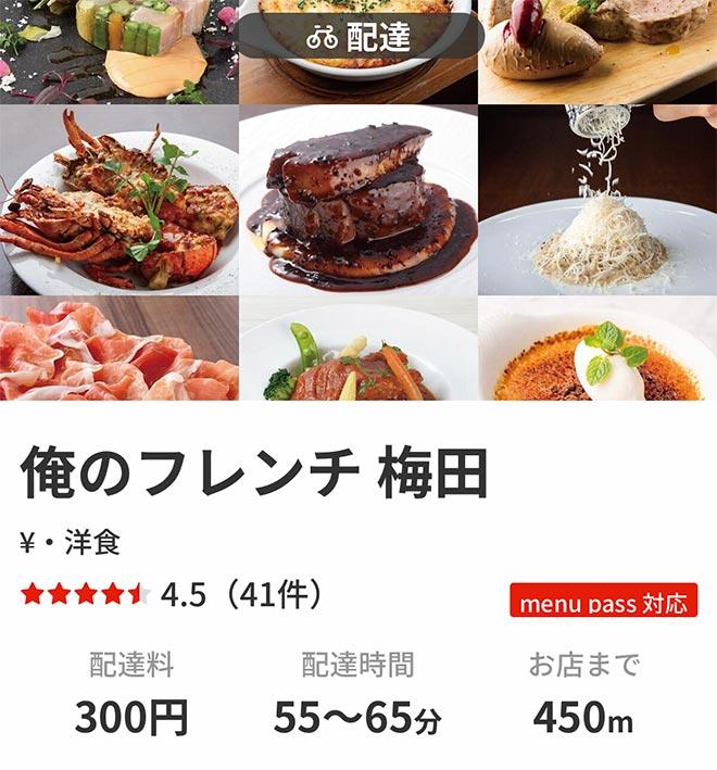 Umeda menu m1001