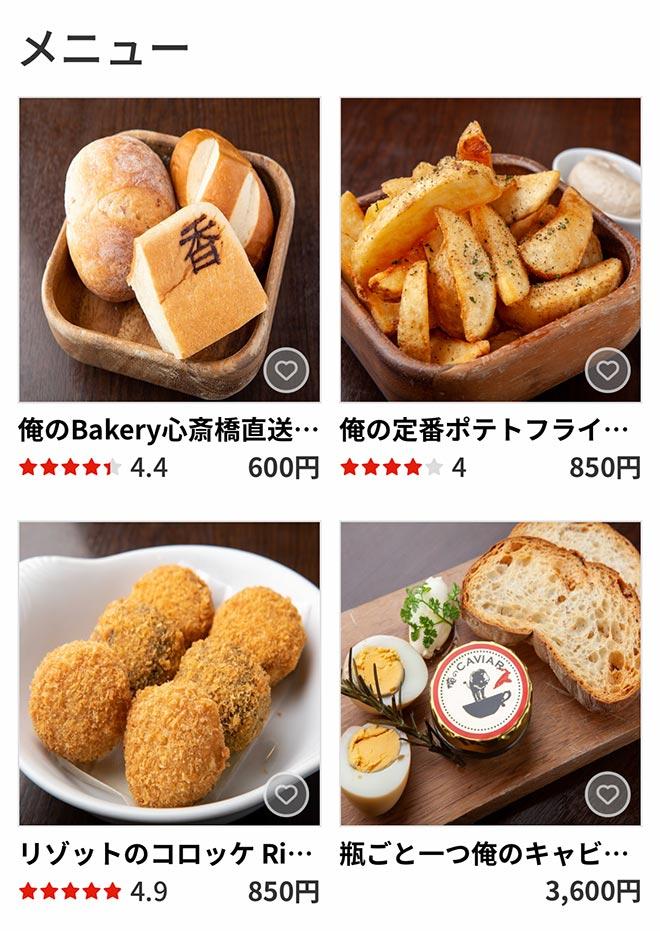 Umeda menu m1002