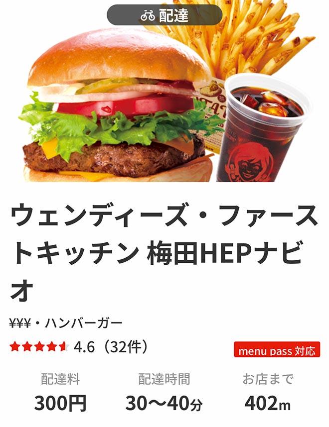 Umeda menu m1003