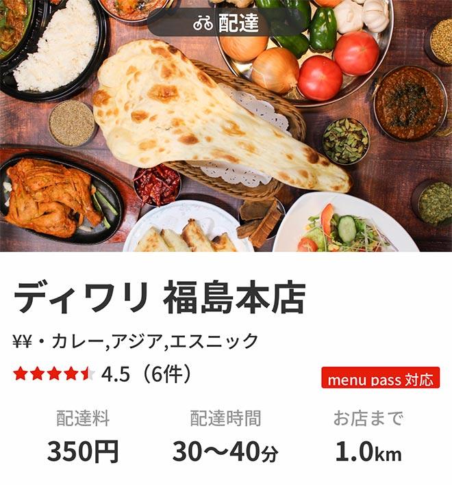 Umeda menu m1007