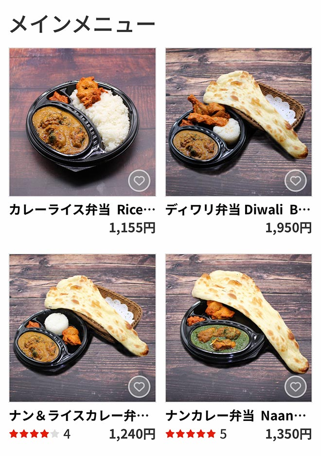 Umeda menu m1008
