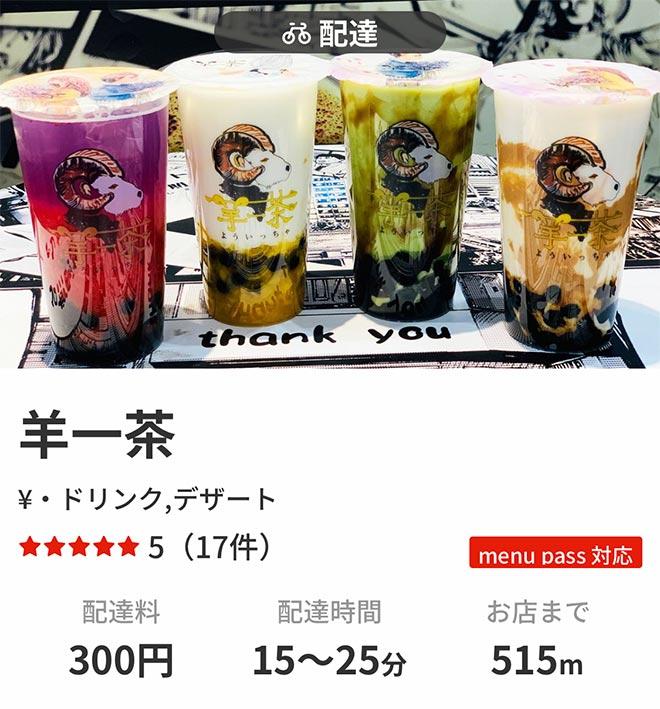 Umeda menu m1011