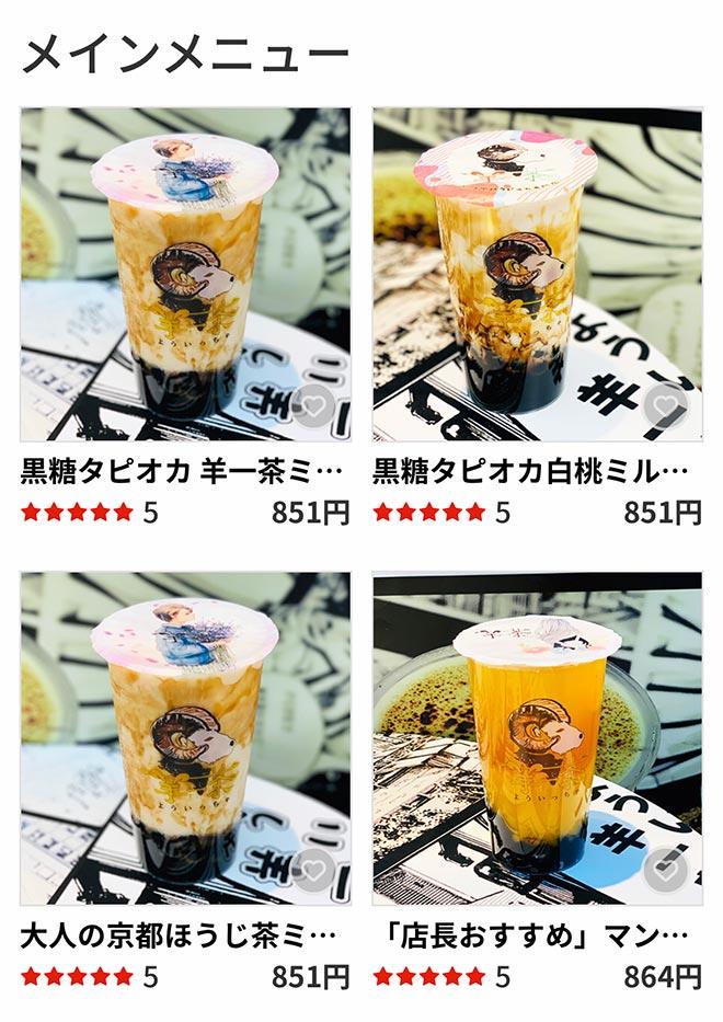 Umeda menu m1012