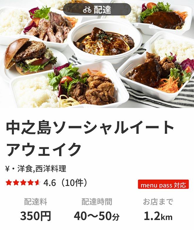 Umeda menu m1013