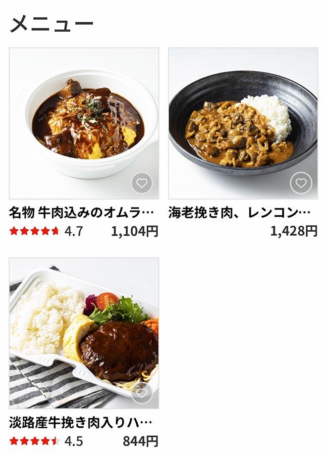 Umeda menu m1014