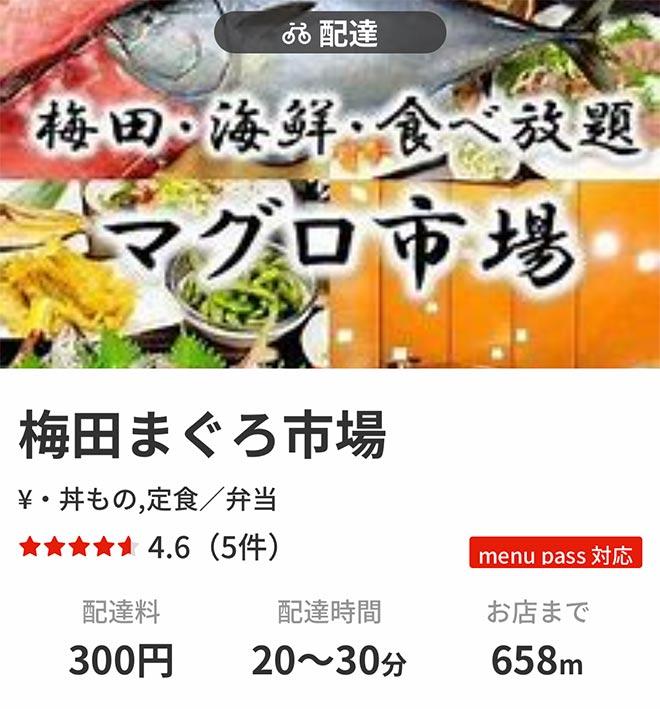 Umeda menu m1015
