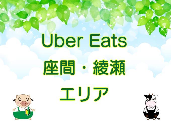 Uber Eats(ウーバーイーツ)座間・綾瀬エリアのキャッチ画像