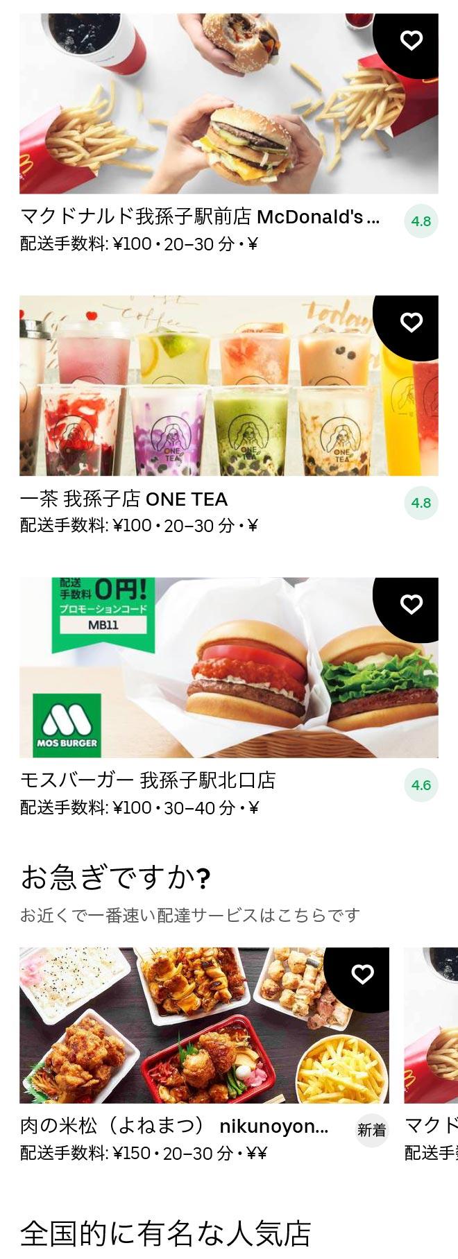 Abiko menu 2011 01