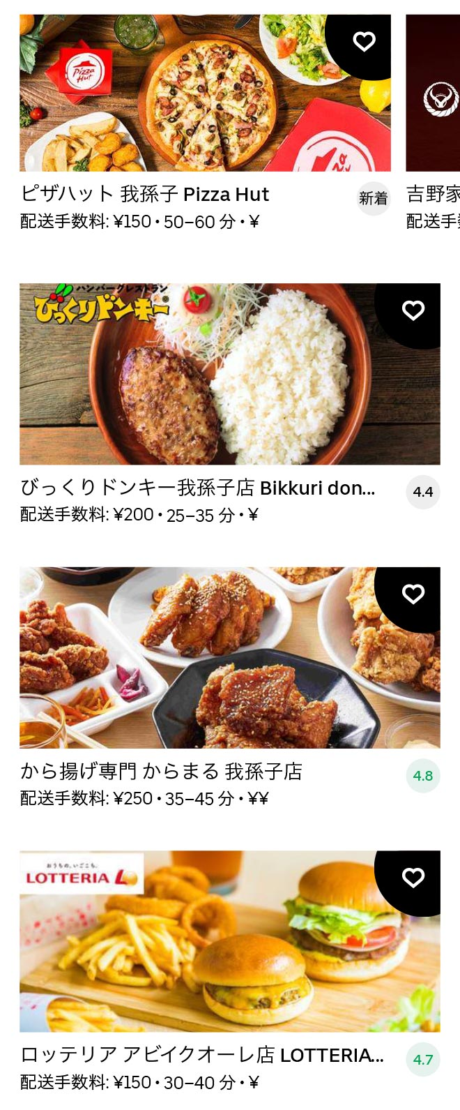 Abiko menu 2011 02