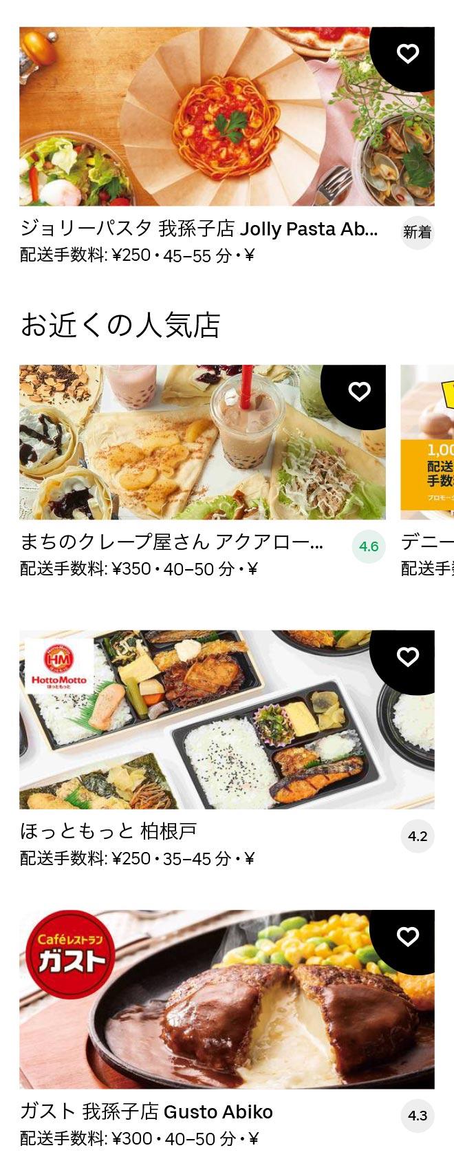 Abiko menu 2011 04