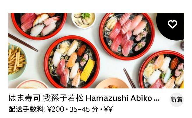 Abiko menu 2011 05