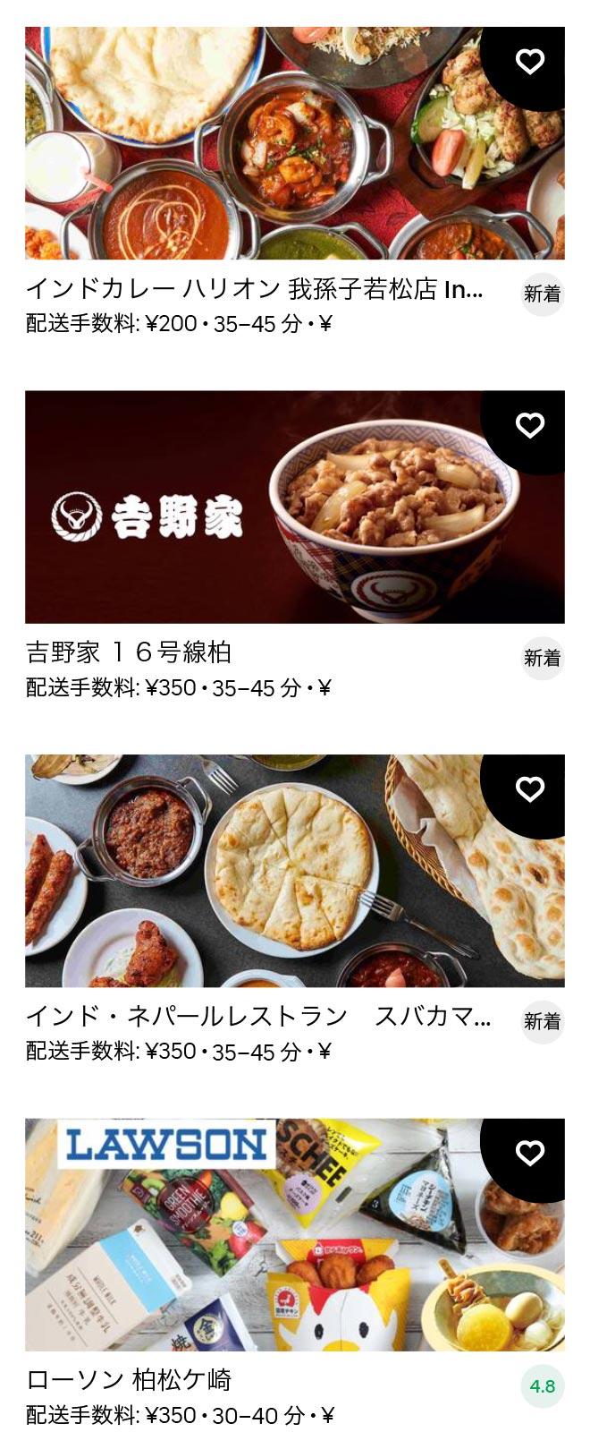 Abiko menu 2011 06
