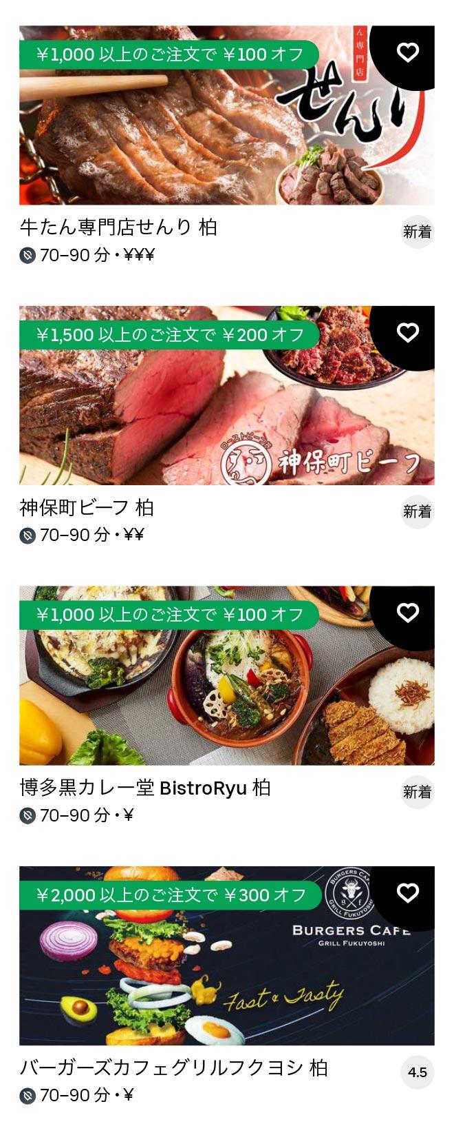 Abiko menu 2011 07