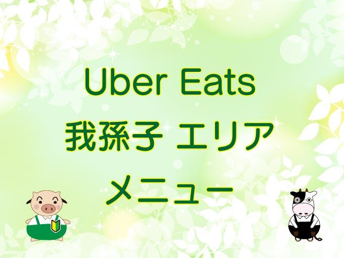 Uber Eats(ウーバーイーツ)我孫子エリア・メニューのキャッチ画像