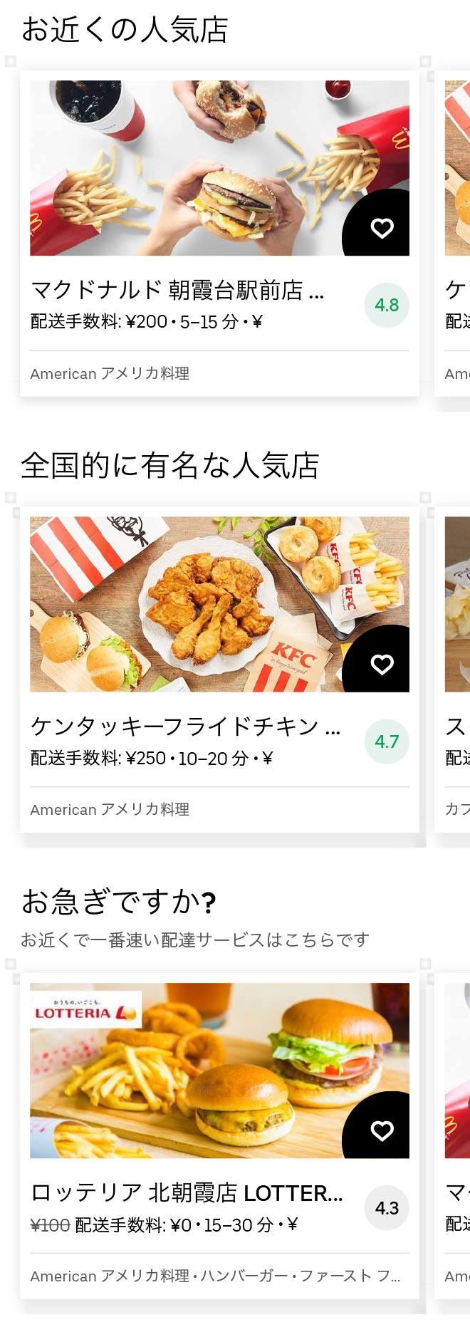 Asakadai menu 2011 01