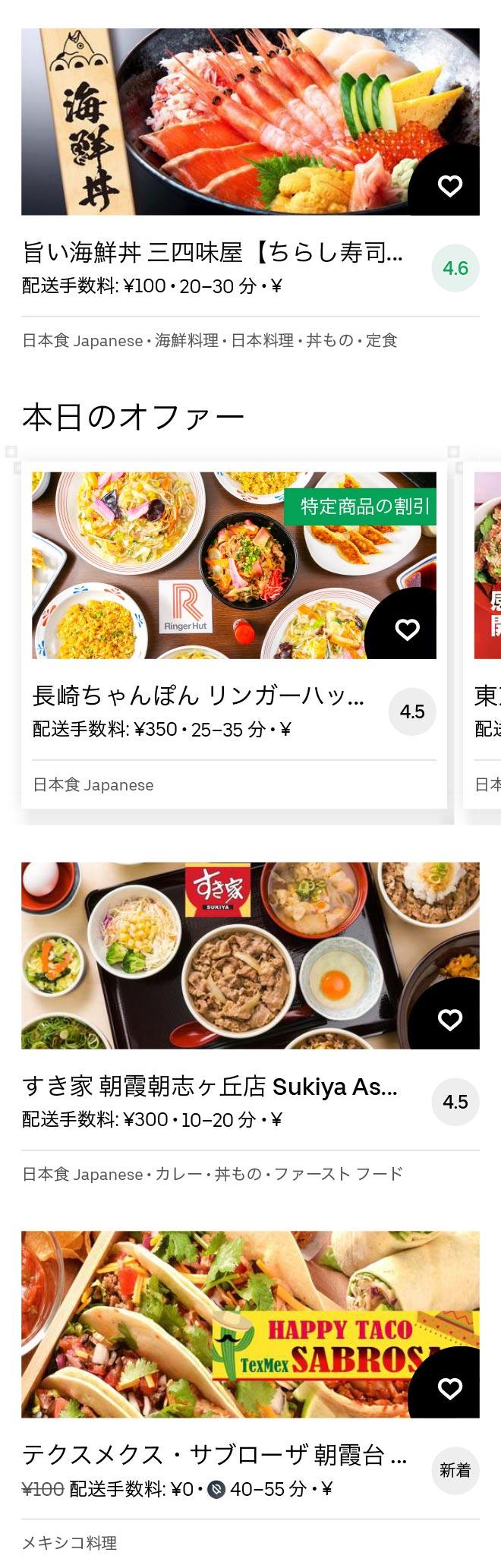 Asakadai menu 2011 06