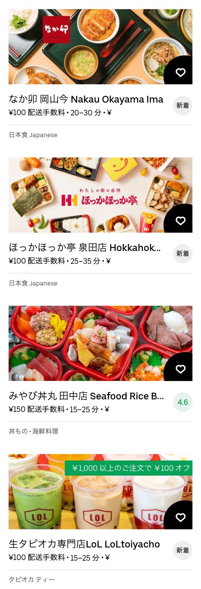 Bizen nishiichi menu 2011 02
