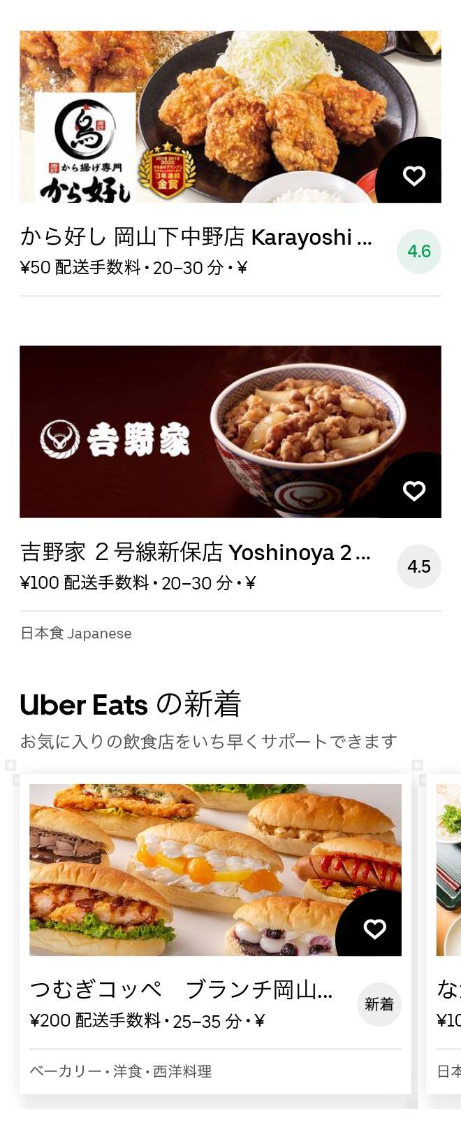 Bizen nishiichi menu 2011 03
