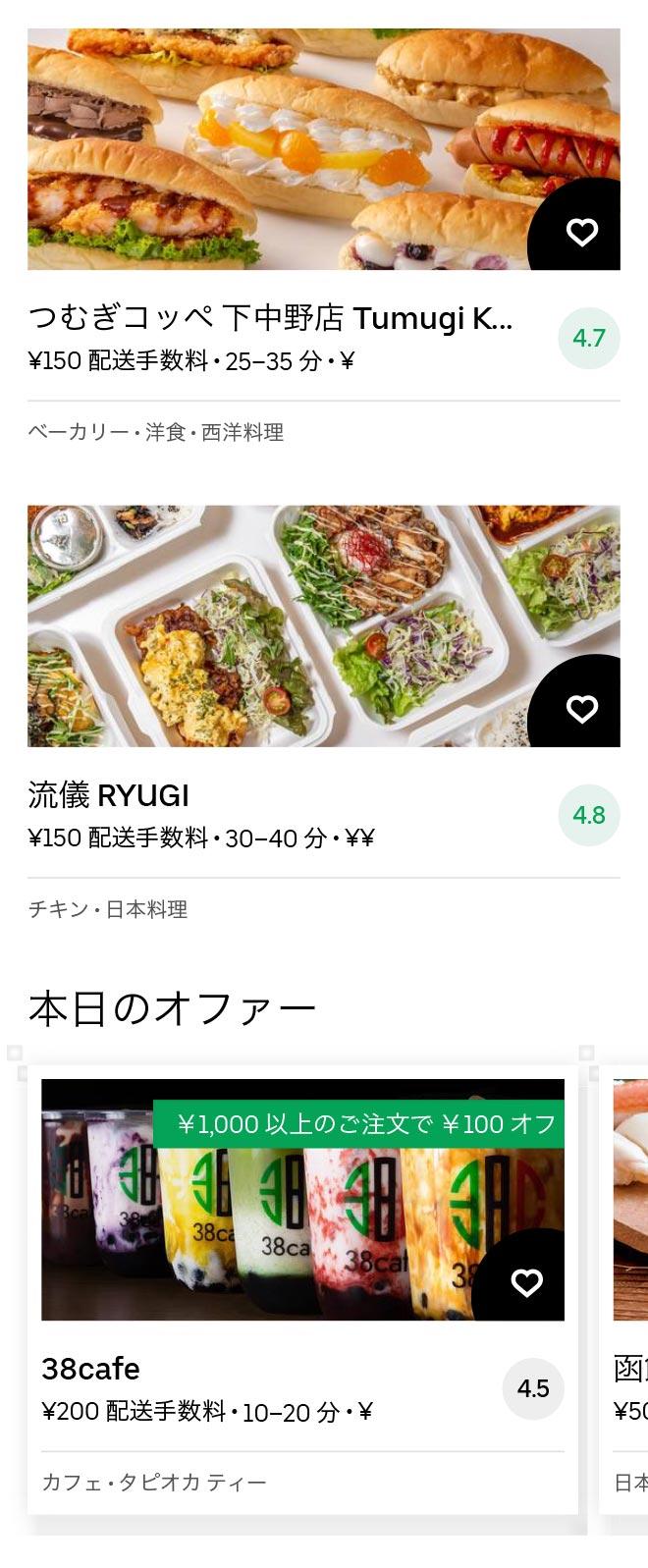 Bizen nishiichi menu 2011 04