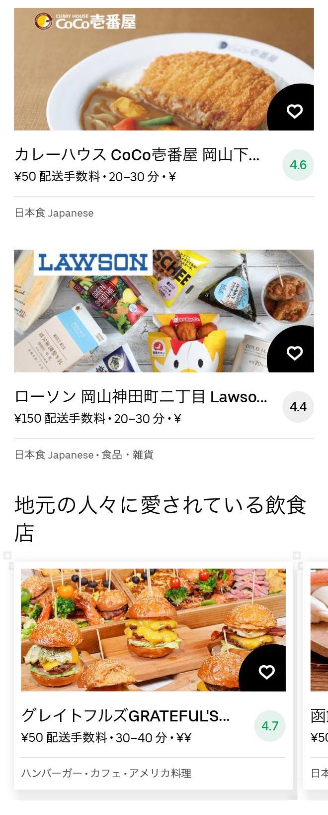 Bizen nishiichi menu 2011 05