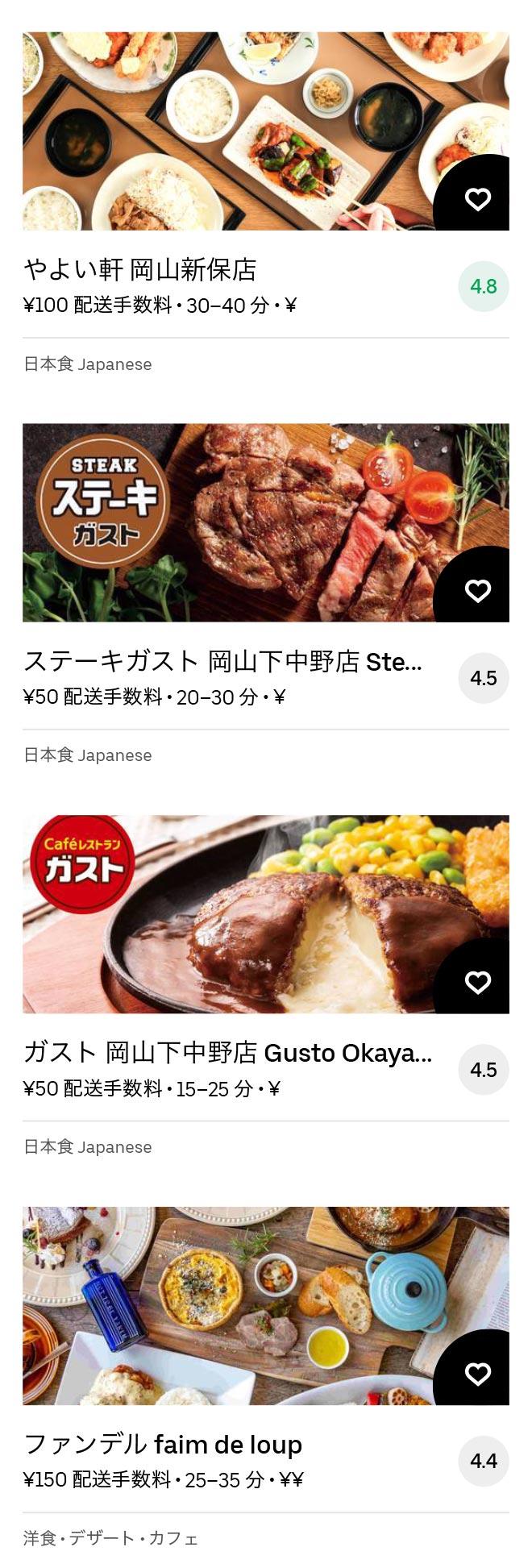 Bizen nishiichi menu 2011 06