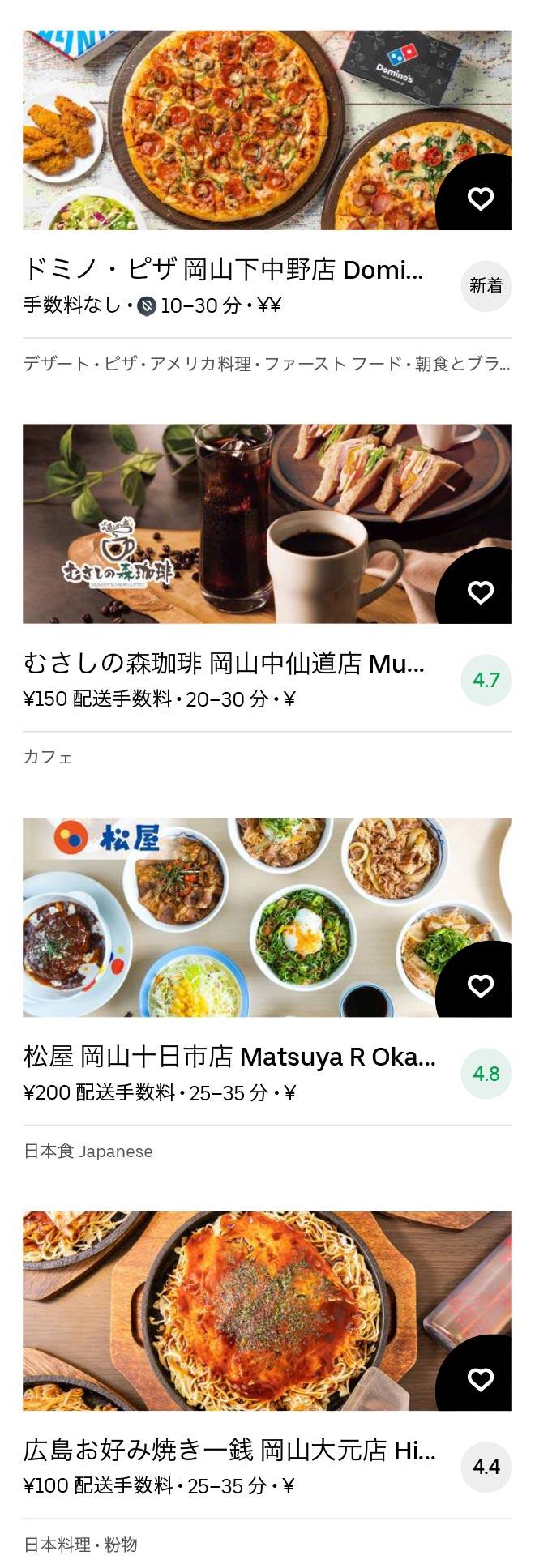 Bizen nishiichi menu 2011 07