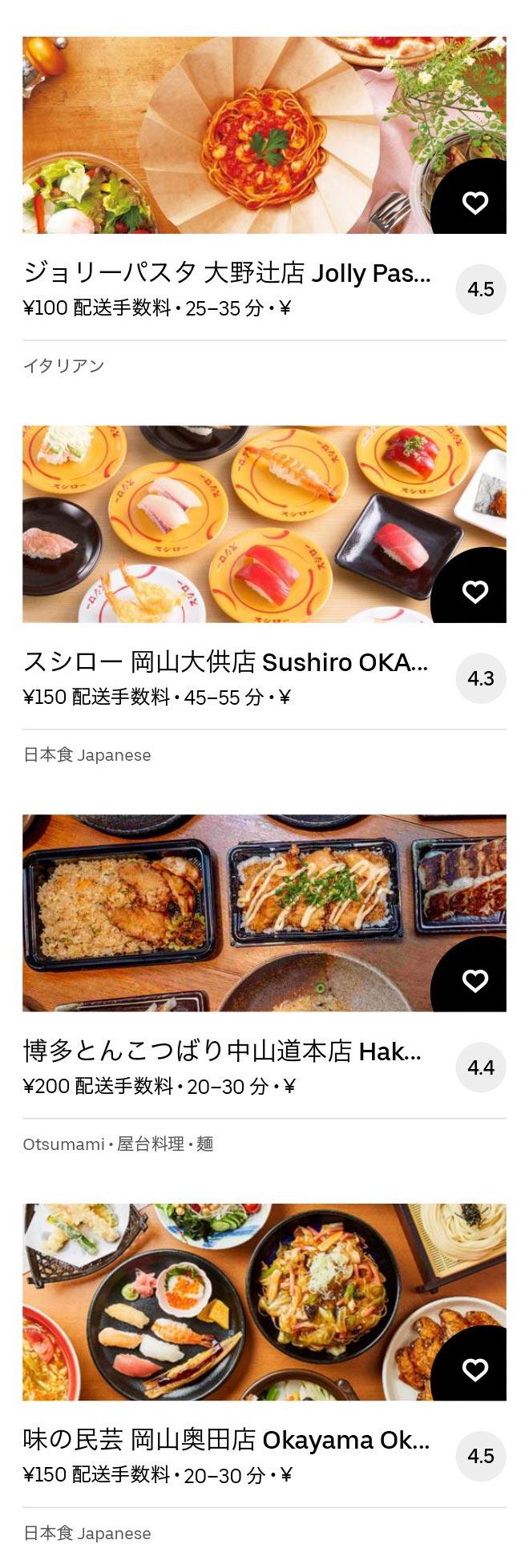 Bizen nishiichi menu 2011 08
