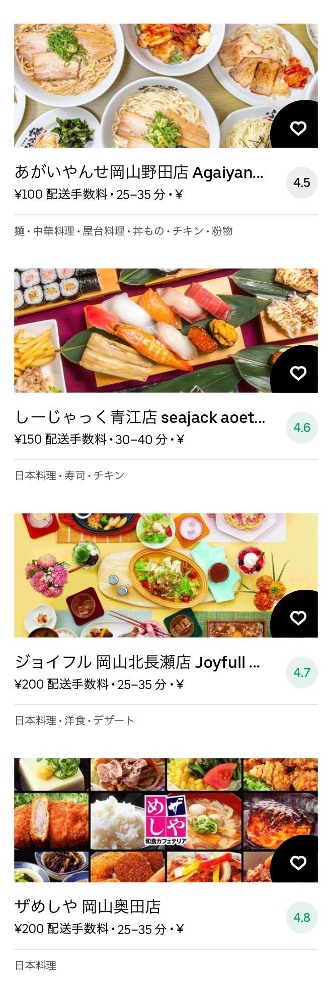 Bizen nishiichi menu 2011 10