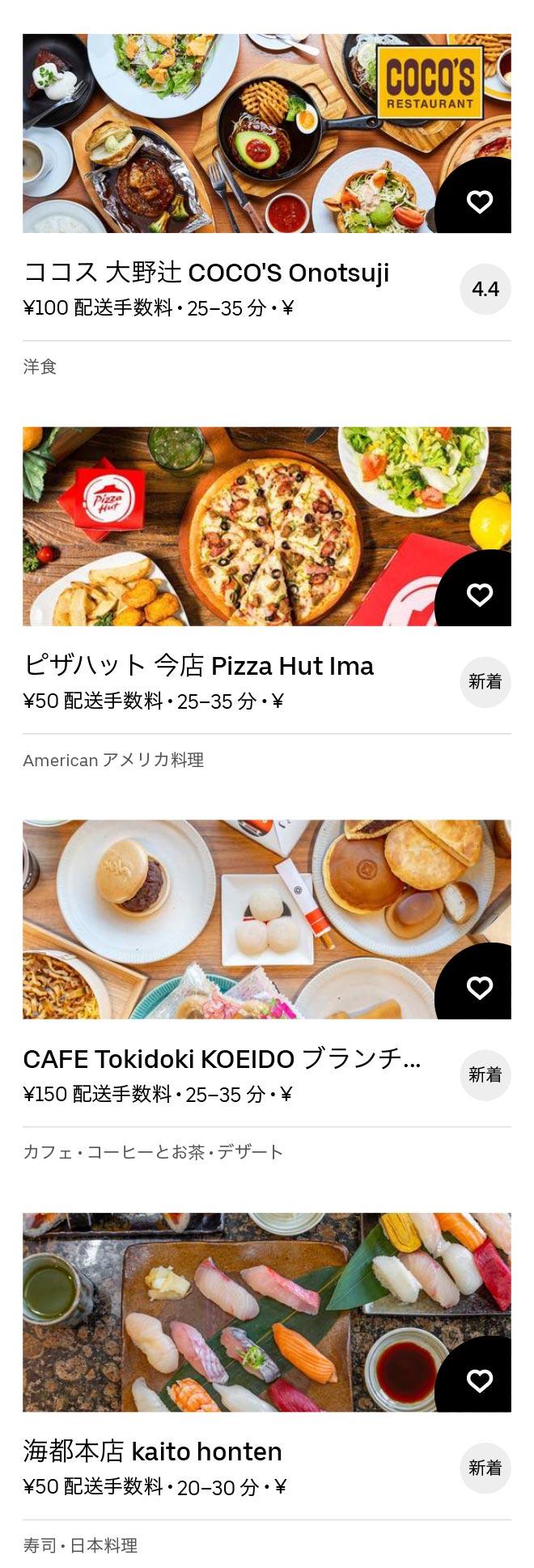 Bizen nishiichi menu 2011 11