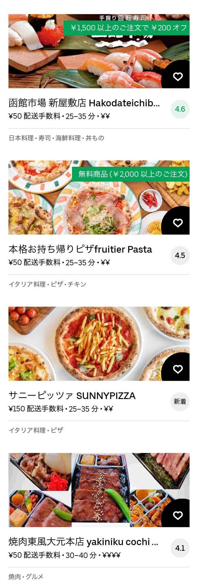 Bizen nishiichi menu 2011 12