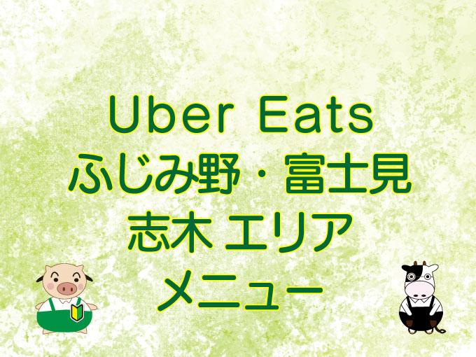 Uber Eats(ウーバーイーツ)ふじみ野・富士見・志木エリアのキャッチ画像