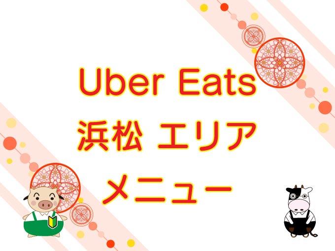 Uber Eats(ウーバーイーツ)浜松エリア・メニューのキャッチ画像
